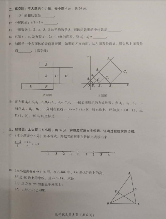 2019年攀枝花中考《数学》真题已公布