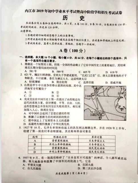 2019年四川内江中考《历史》真题及答案已公布