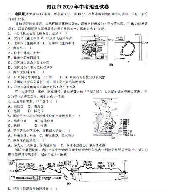 2019年四川内江中考《地理》真题已公布