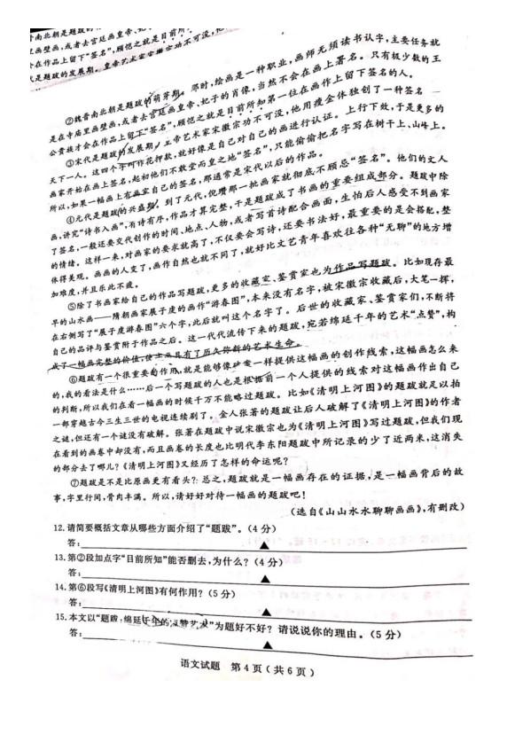 2019年江苏淮安中考语文真题已公布