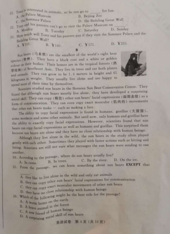 2019年江苏宿迁中考英语真题已公布