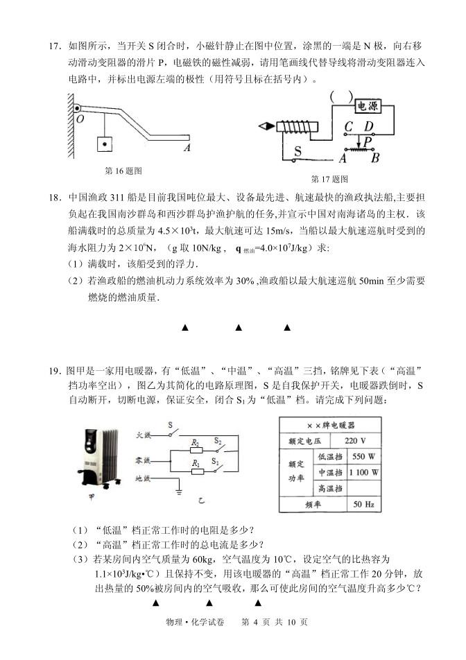 2019年江苏宿迁中考物理真题及答案已公布