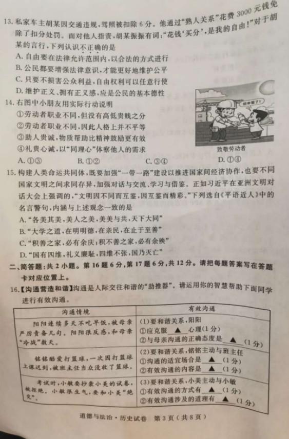 2019年江苏宿迁中考思品真题已公布