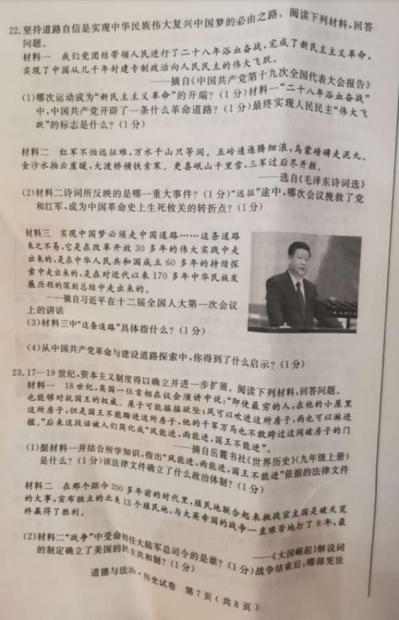 2019年江苏宿迁中考历史真题已公布