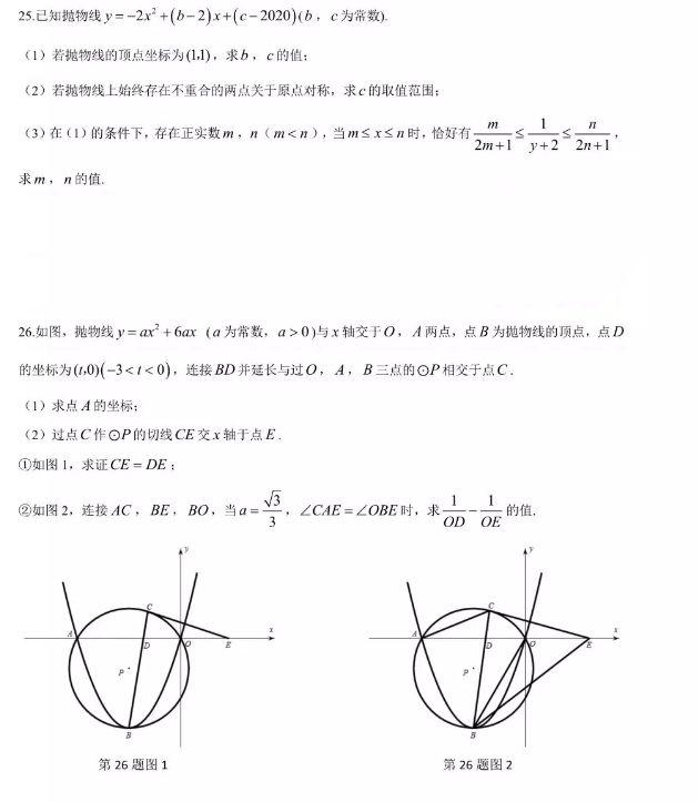 2019年湖南长沙中考数学真题及答案已公布