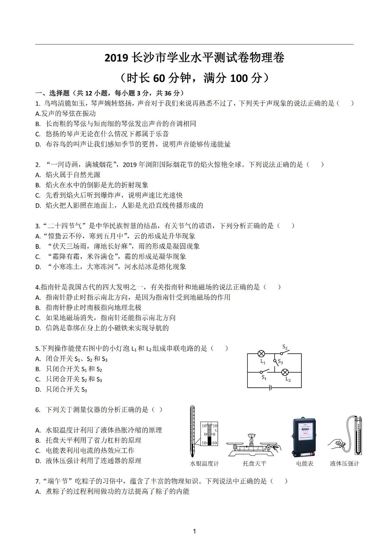 2019年湖南长沙中考物理真题及答案已公布