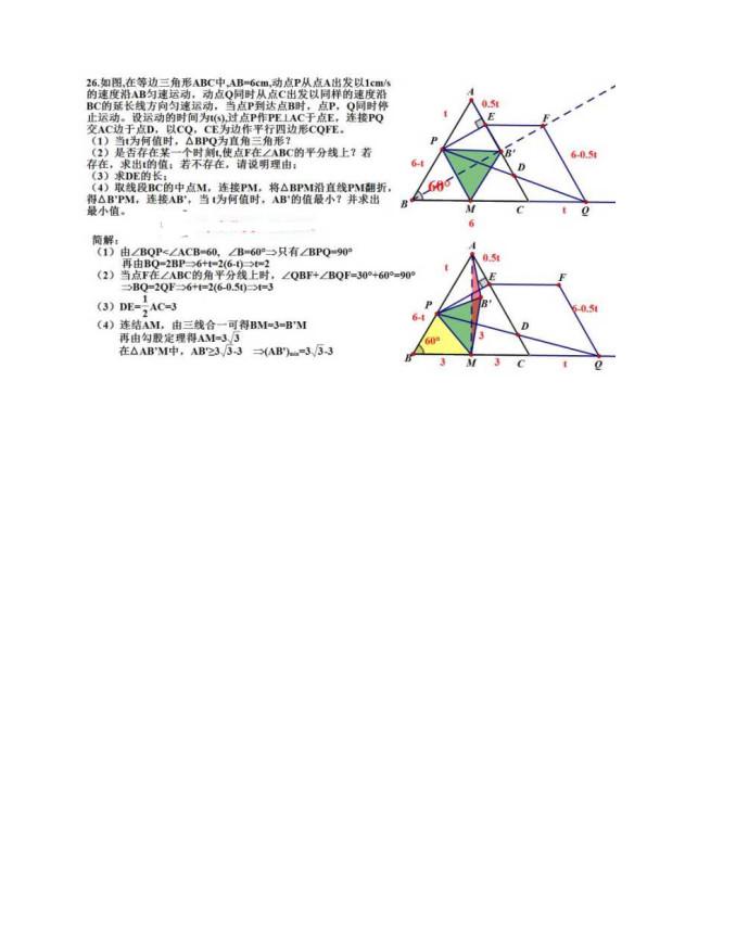 2019年湖南衡阳中考数学真题及答案已公布