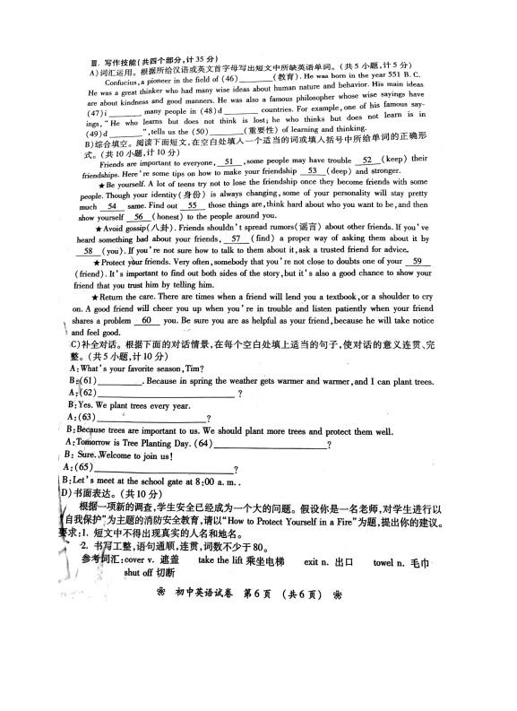 2019年湖南衡阳中考英语真题已公布