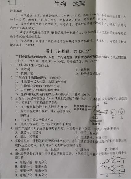 2019广安中考《生物、地理》真题及答案已公布