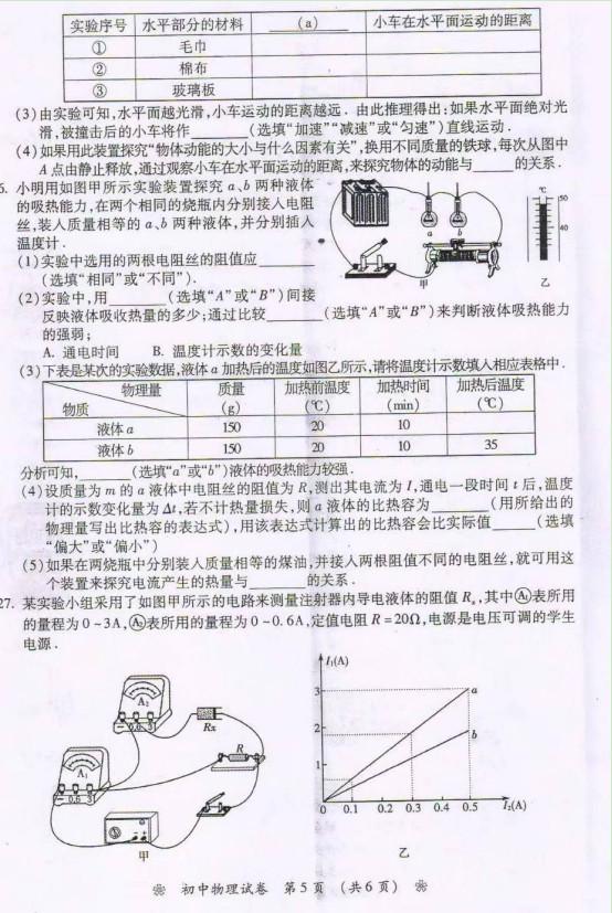 2019年湖南衡阳中考物理真题及答案已公布