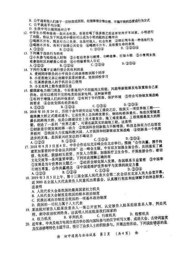 2019年湖南衡阳中考思品真题已公布