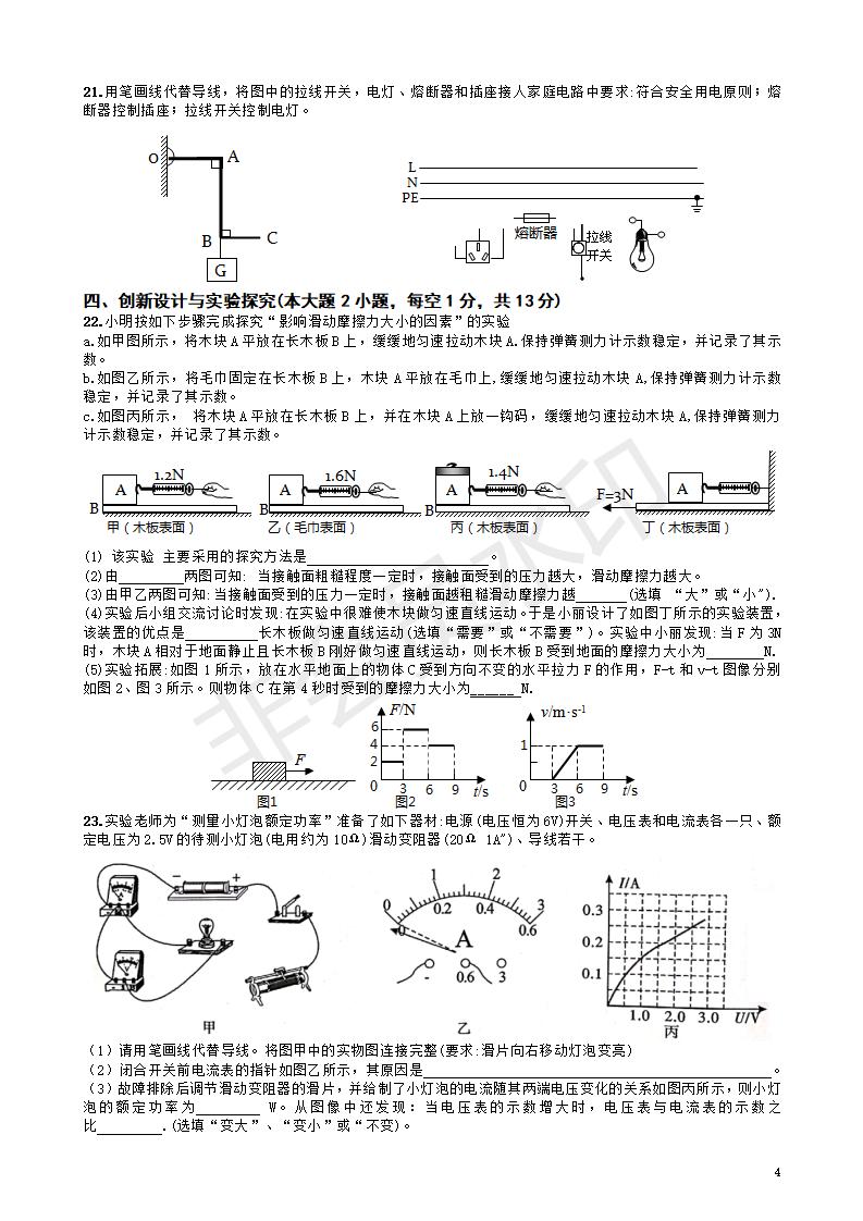 2019年四川达州中考《物理》真题已公布