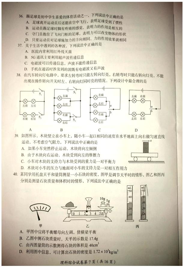 2019年四川眉山中考《物理》真题及答案已公布