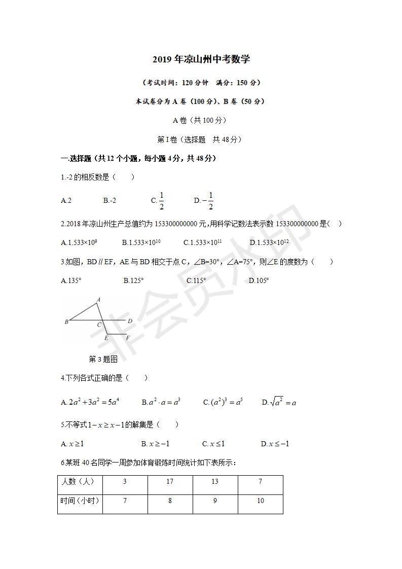 2019年四川凉山中考《数学》真题已公布