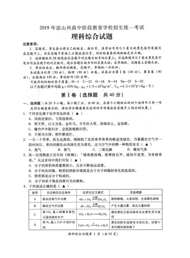 2019年四川凉山中考《化学》真题已公布