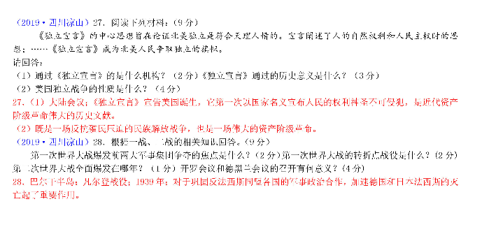 2019年四川凉山中考《历史》真题及答案已公布