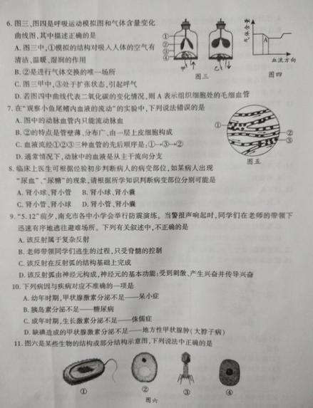 2019年四川南充中考《生物》真题已公布
