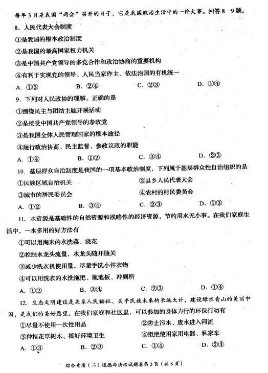 2019年四川自贡中考《政治》真题已公布