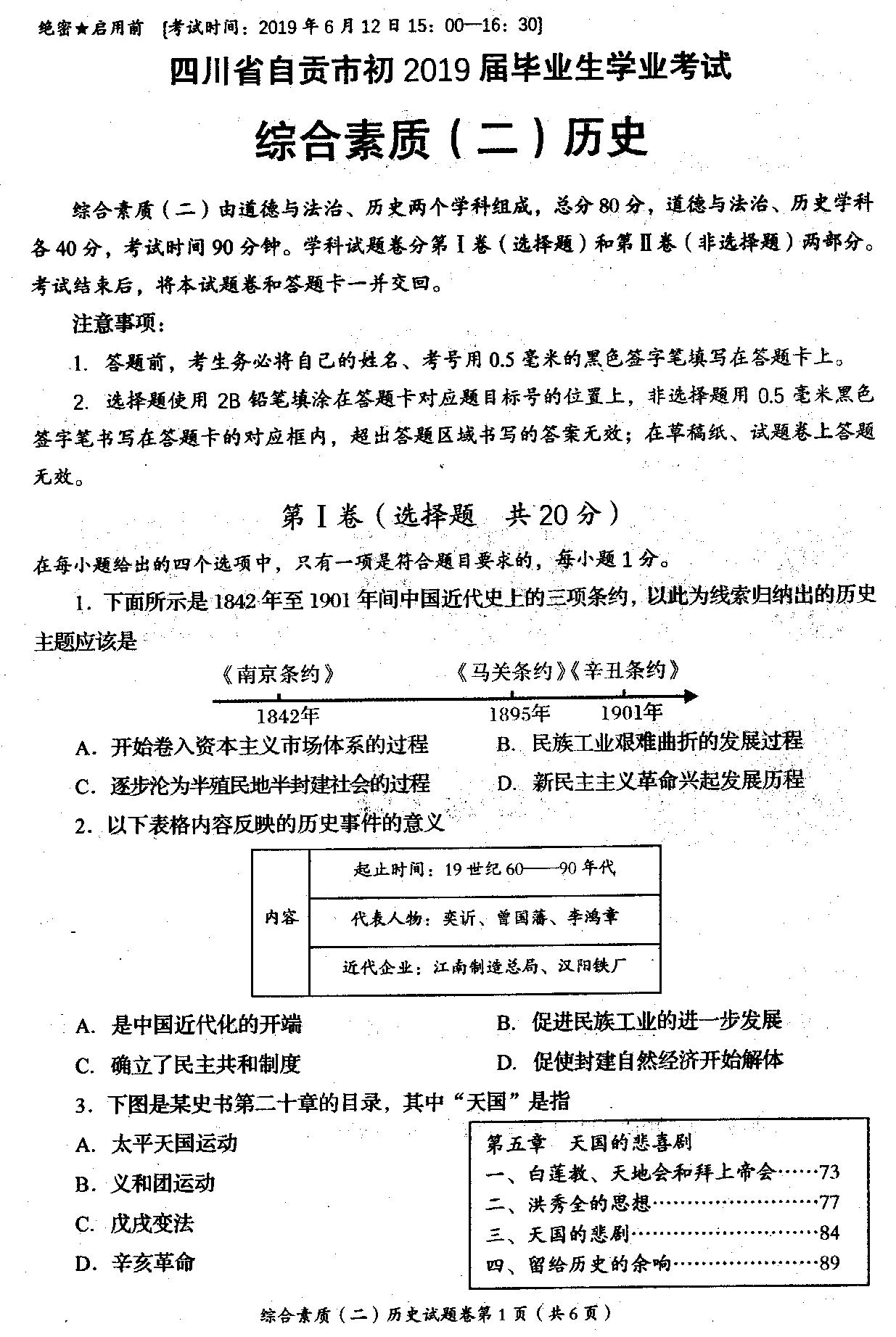 2019年四川自贡中考《历史》真题已公布