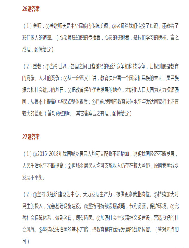 2019年湖南娄底中考思品真题及答案已公布