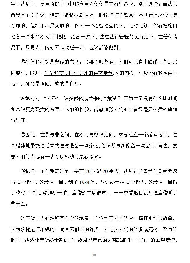 2019年湖南岳阳中考语文真题及答案已公布