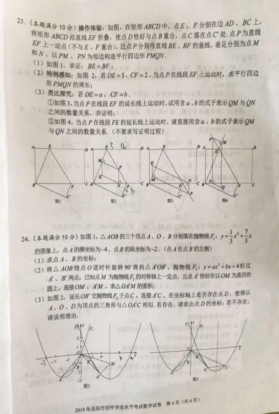 2019年湖南岳阳中考数学真题及答案已公布
