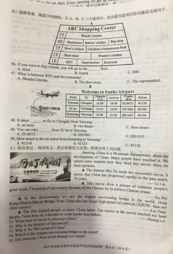 2019年湖南岳阳中考英语真题已公布