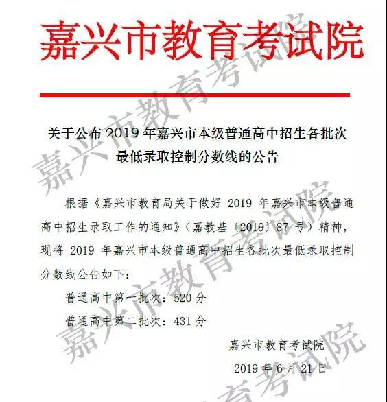 2019年浙江嘉兴市中考分数线已公布