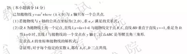 2019年福建中考《数学》真题及答案已公布