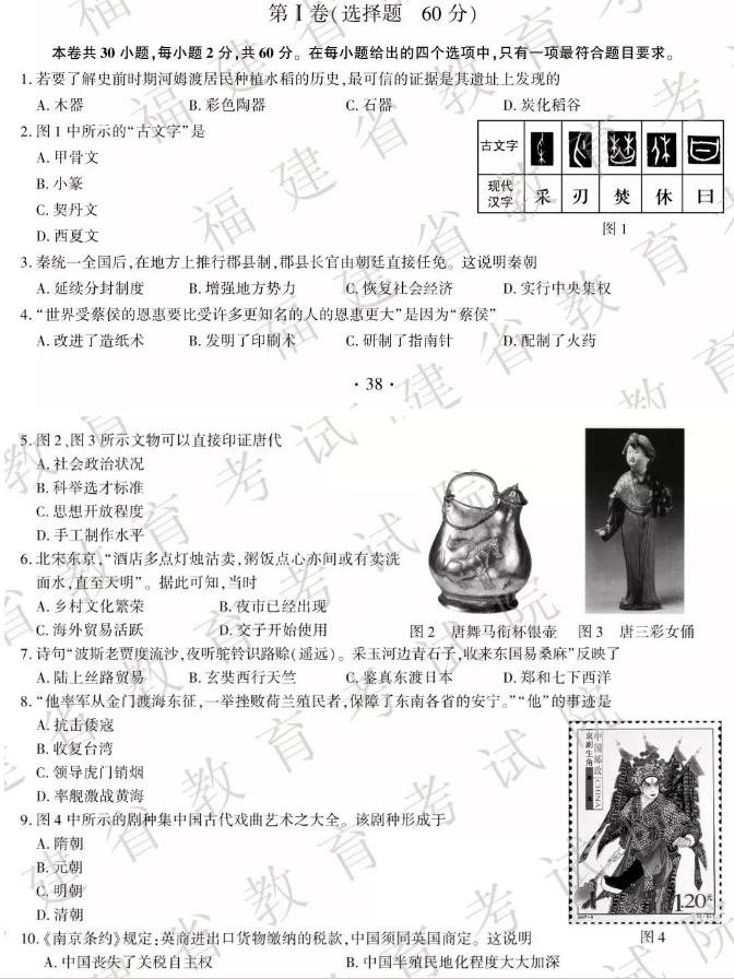 2019年福建中考《历史》真题及答案已公布