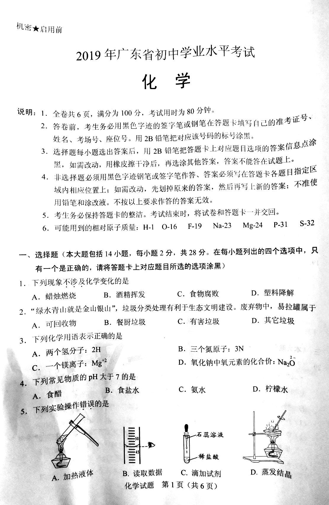 2019年广东中考《化学》真题及答案已公布