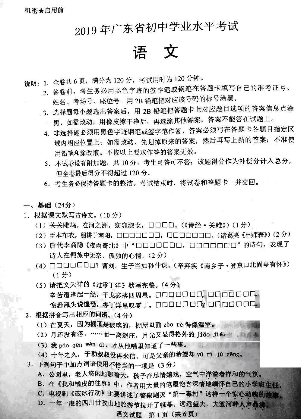 2019年广东中考《语文》真题及答案已公布