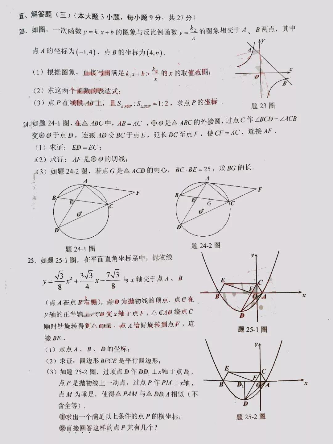 2019年广东中考《数学》真题及答案已公布