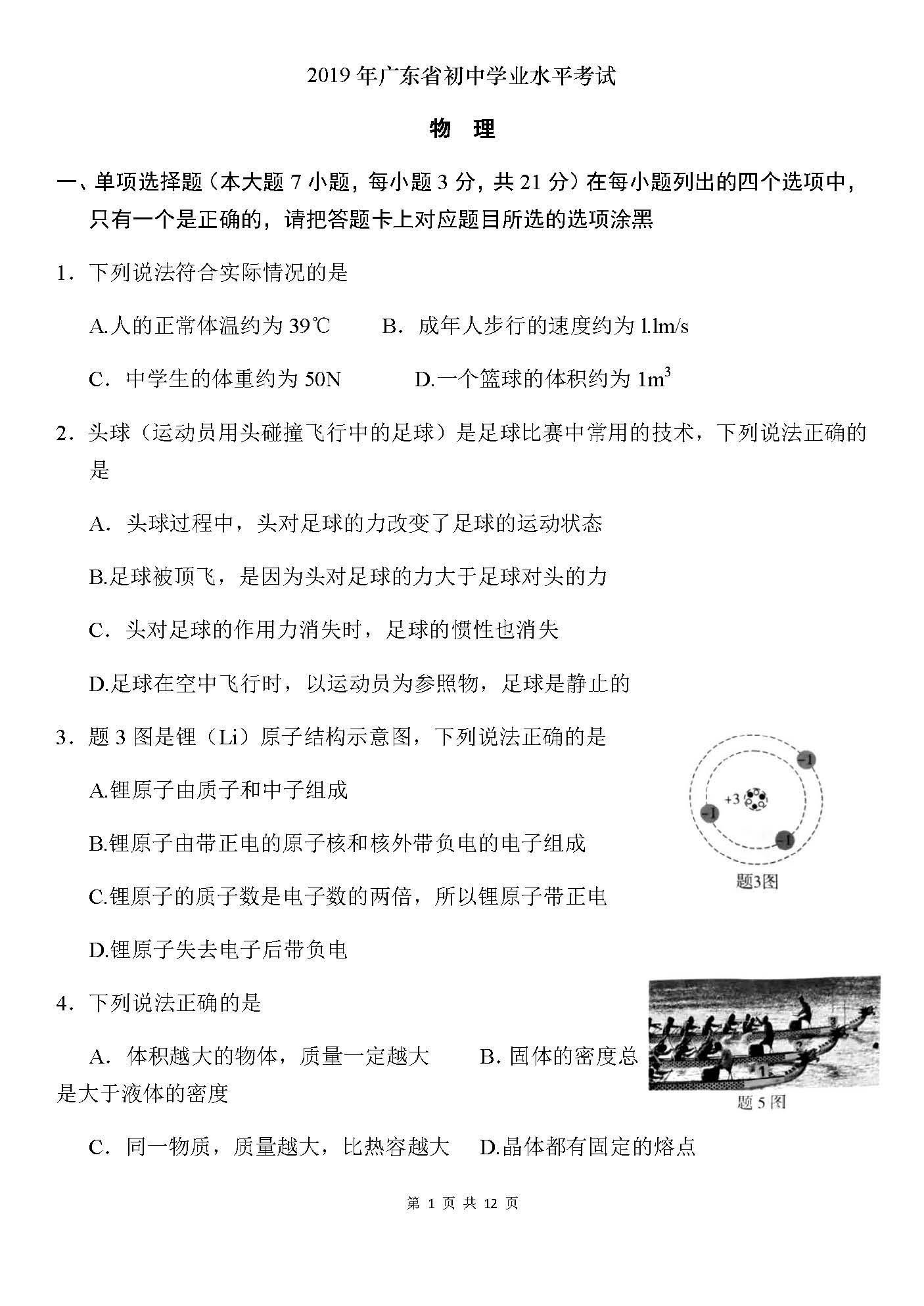 2019年广东中考《物理》真题及答案已公布