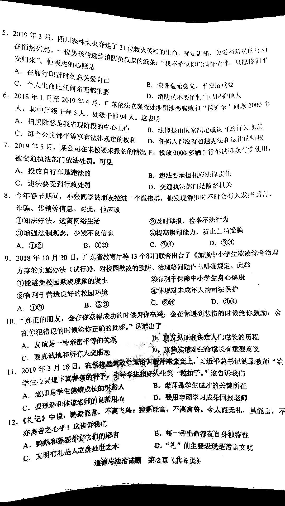 2019年广东中考《政治》真题及答案已公布