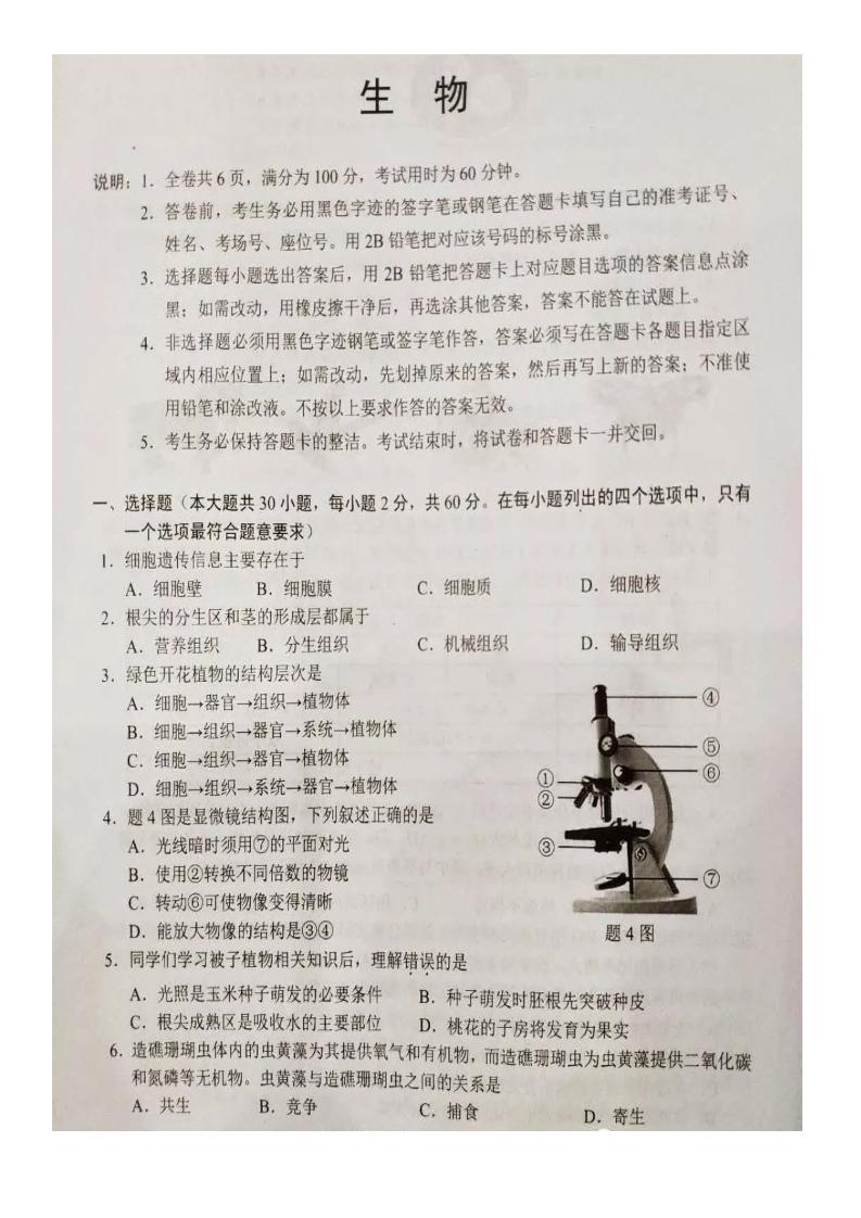 2019年广东中考《生物》真题及答案已公布