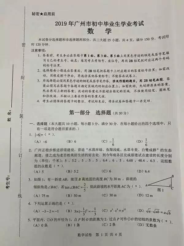 2019年广州中考《数学》真题及答案已公布