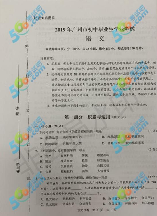 2019年广州中考《语文》真题已公布