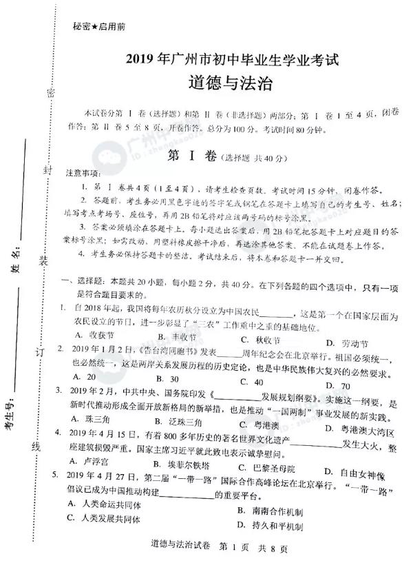 2019年广州中考《政治》真题及答案已公布