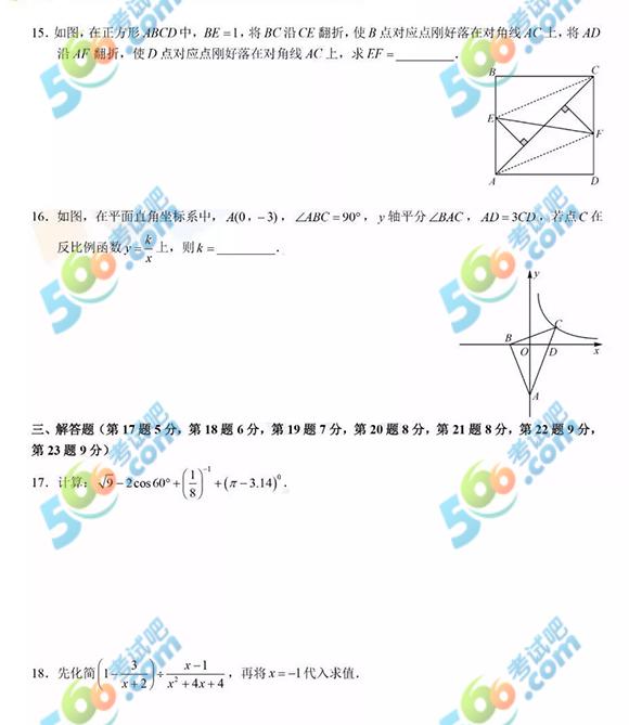 2019年深圳中考《数学》真题及答案已公布