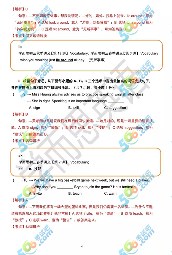 2019年深圳中考《英语》真题及答案已公布