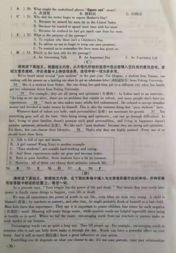 2019年山西中考英语真题及答案已公布