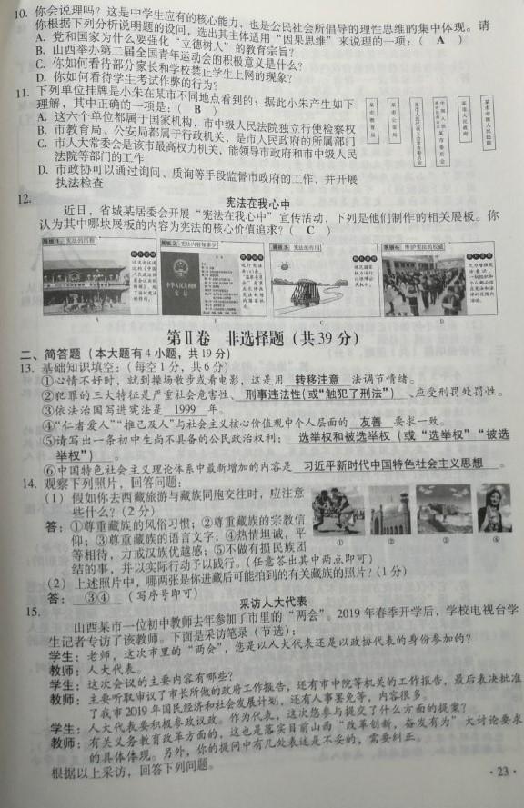 2019年山西中考历史真题及答案已公布