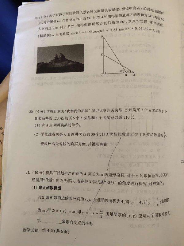 2019年山西中考数学真题及答案已公布