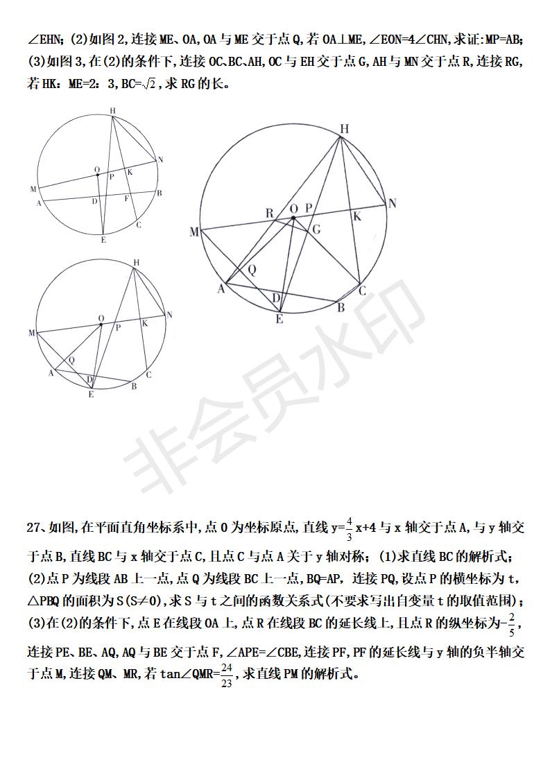 2019年黑龙江哈尔滨中考数学真题已公布