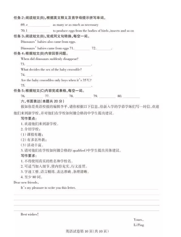 2019年黑龙江哈尔滨中考英语真题已公布