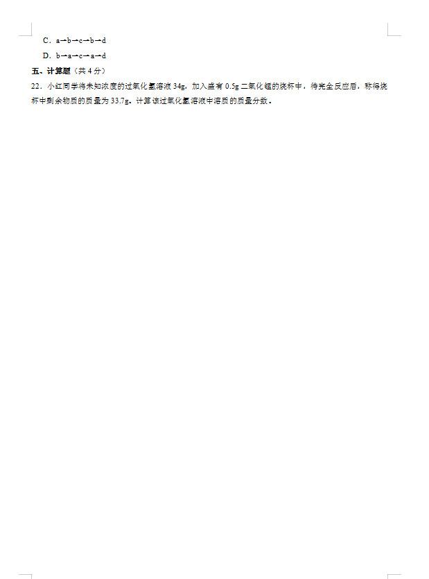2019年青海西宁中考物理真题及答案已公布