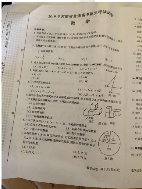 2019年河南中考《数学》真题及答案已公布