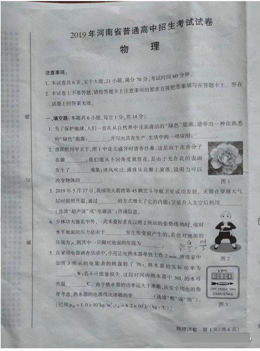 2019年河南中考《物理》真题及答案已公布