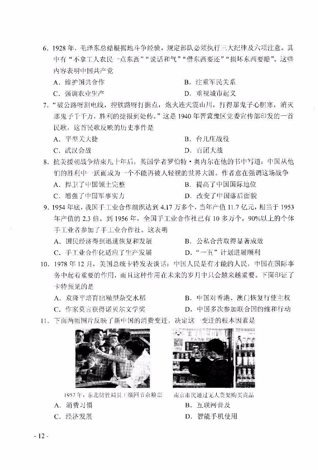 2019年河南中考《历史》真题及答案已公布